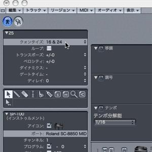 Logic7 アレンジウィンドウ › クオンタイズ