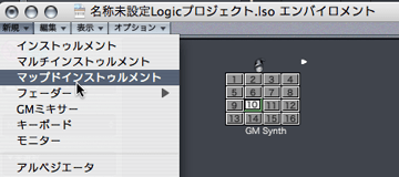 Logic7 エンバイロメントウィンドウ › 新しいマップドインストゥルメント