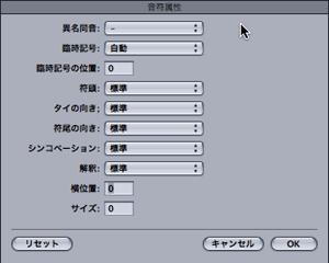 Logic7 スコアウィンドウ › 音符属性ウィンドウ