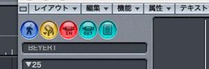 Logic7 スコアウィンドウ › 切り替えボタン