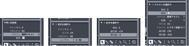 Logic7 スコアウィンドウ › イベントパラメータ
