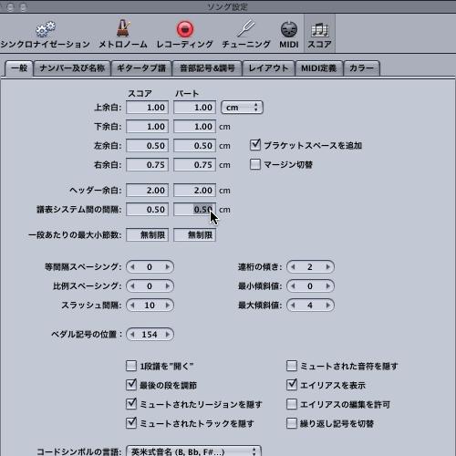 Logic7 スコアソング設定 › 一般