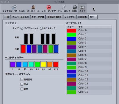 Logic7 スコアソング設定 › カラー