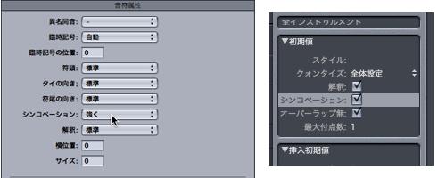 Logic7 スコアウィンドウ › シンコペーション設定