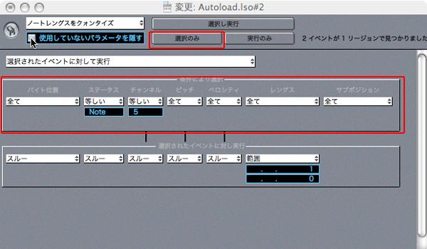 MIDIデータを複数選択する(トランスフォーマー)