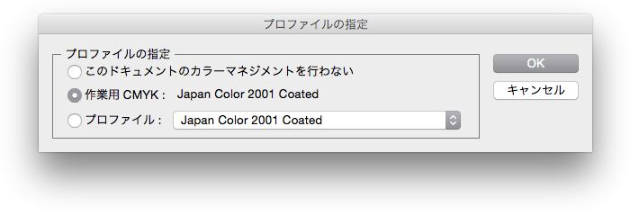 イラストレータ › カラープロファイルの指定