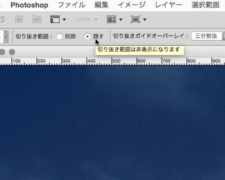 Photoshopの「切り抜きツール」でトリミング