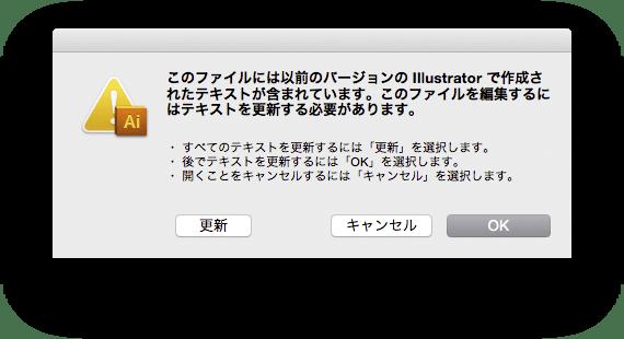 イラストレータ「このファイルには以前のバージョンの Illustrator で作成されたテキストが含まれています。このファイルを編集するにはテキストを更新する必要があります。」のダイアログ