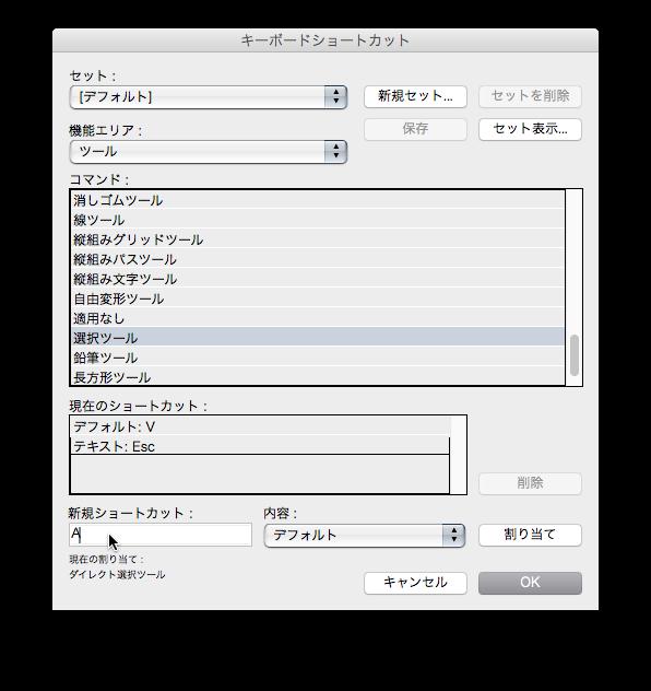 InDesign CS5.5 › キーボードショートカット