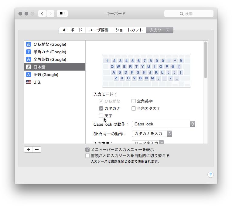 "Mac OSX ""キーボード""環境設定"
