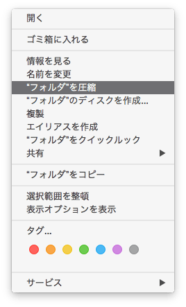 MacOS › コンテクストメニュー › 圧縮