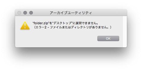 """MacOS › アーカイブユーティリティのエラー「〇〇.zipを""""〇〇""""に展開できません。」"""