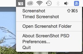 メニューバーのScreenShot PSD