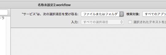 MacOS › Automater › サービス › 次の選択項目を受け取る:ファイルまたはフォルダ