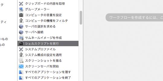 MacOS › Automater › サービス › シェルスクリプトを実行