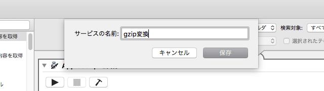 MacOS › Automater › サービス › 名前を付けて保存