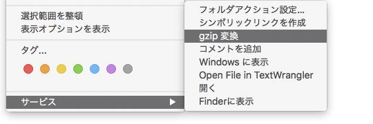 MacOS › サービスメニューでgzip圧縮ファイルを作れるようにする