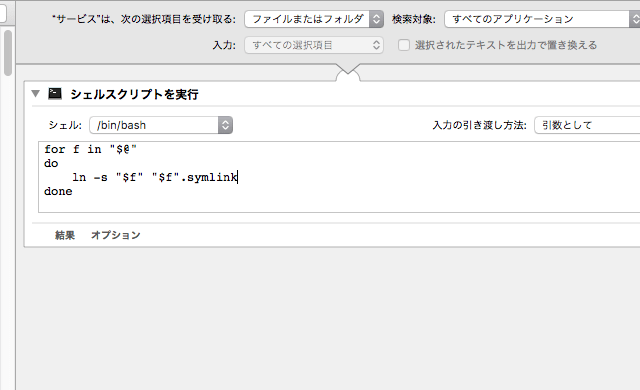 MacOS › Automater › サービス › シンボリックリンクを作るコード