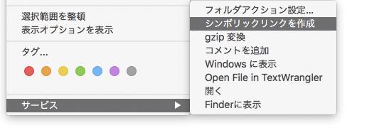 MacOS › サービスメニューでシンボリックリンクを作れるようにする