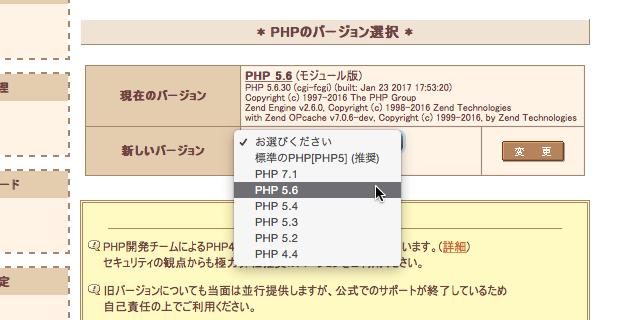 さくらインターネット コントロールパネル › PHPのバージョン選択