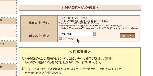 さくらインターネット コントロールパネル › PHP言語に関する設定