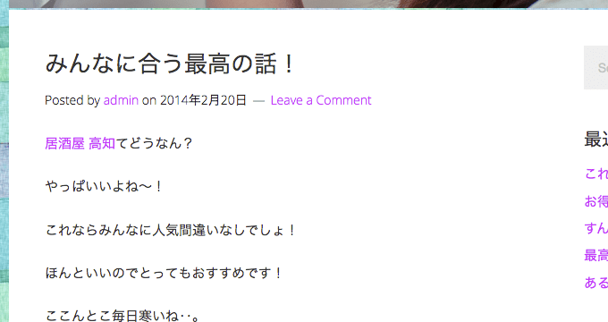 スパムブログ