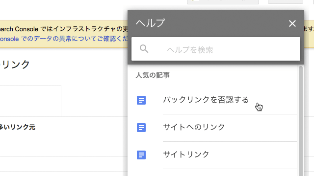 Search Console 検索トラフィック › サイトへのリンク