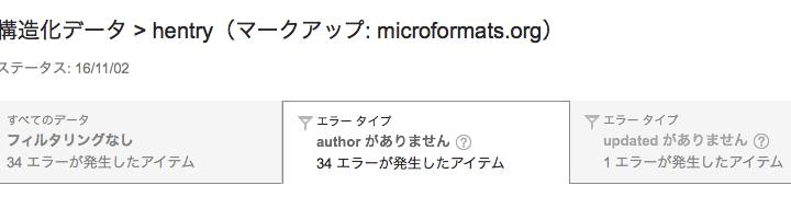 Google Search Consoleの「構造化データ」でエラーがある状態