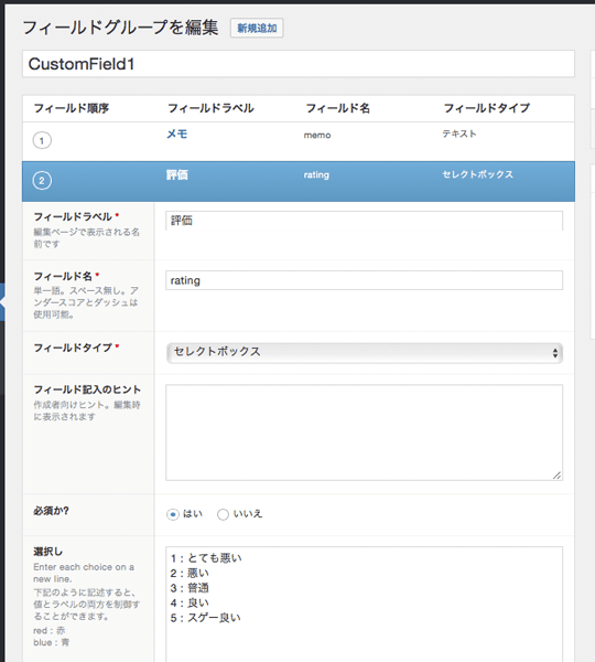WordPress Plugin 'Advanced Custom Fields' フィールドグループ編集画面