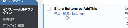 WordPress Plugin 'AddThis Sharing Buttons'