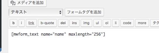 WordPress Plugin 'MW WP Form' 一行テキストの入力フィールド作成