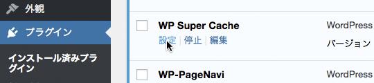 WordPress Plugin 'WP Super Cache'