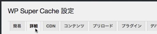 WordPress Plugin 'WP Super Cache' 設定画面