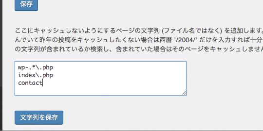 WordPress Plugin 'WP Super Cache' 設定画面 › 受け付けるファイル名と除外する URI
