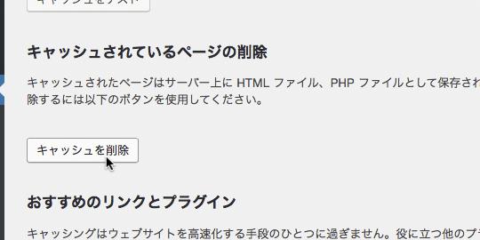 WordPress Plugin 'WP Super Cache' 設定画面 › キャッシュされているページの削除
