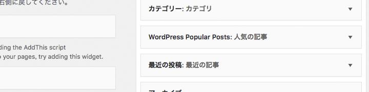 WordPress Plugin 'WP Popular Posts' ウィジェット設定